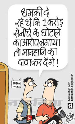 Media cartoon, corruption cartoon, corruption in india, congress cartoon, indian political cartoon