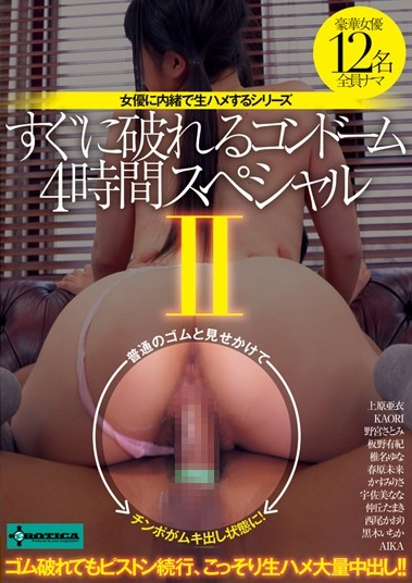 SERO-0227 Condoms 4 Hour Special 2 Broken Immediately