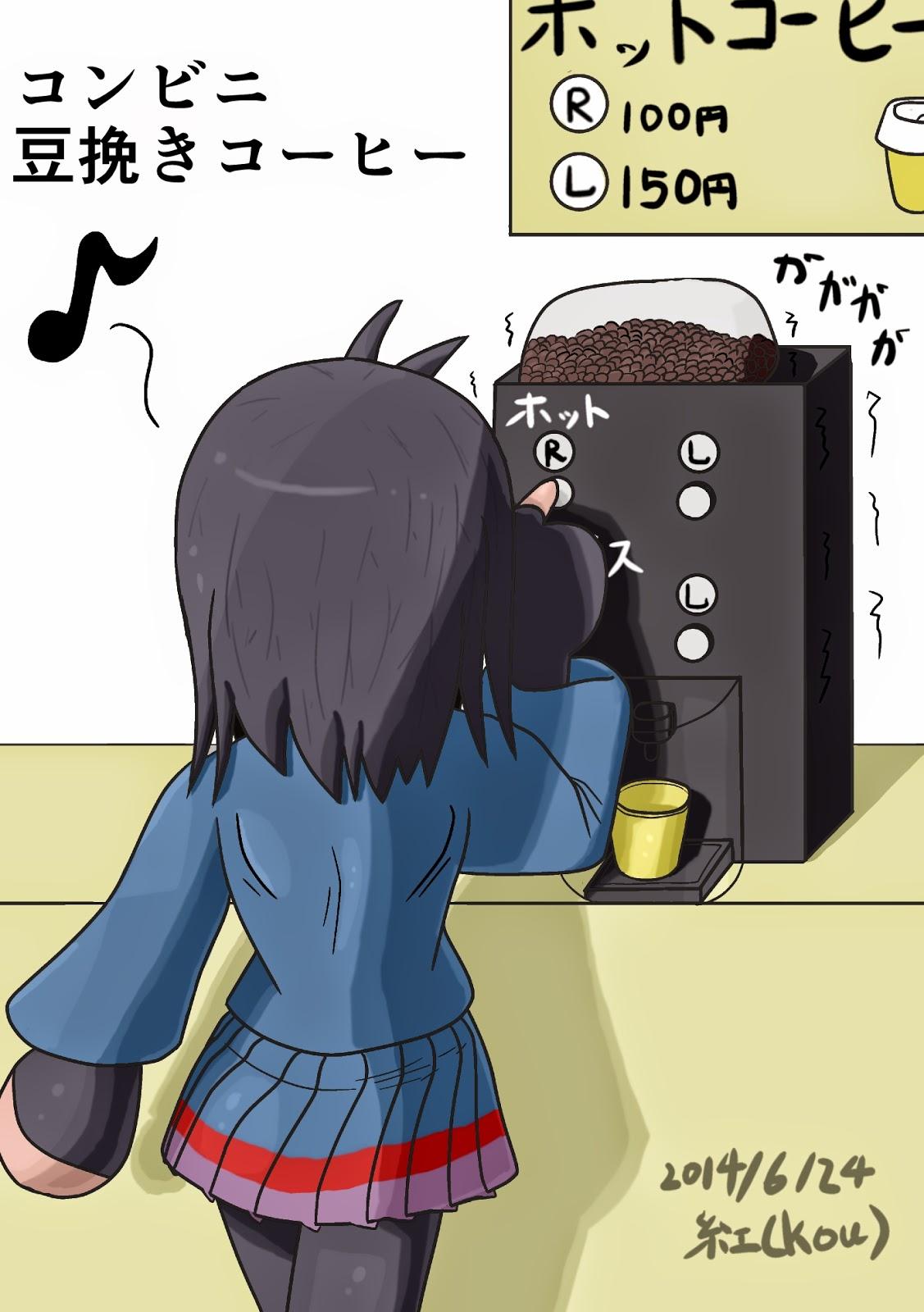 コンビニの豆挽きコーヒー(八雲楓)