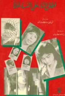 كتاب أطلق النار على النساء أولاً ـ آيلين ماكدونالد pdf