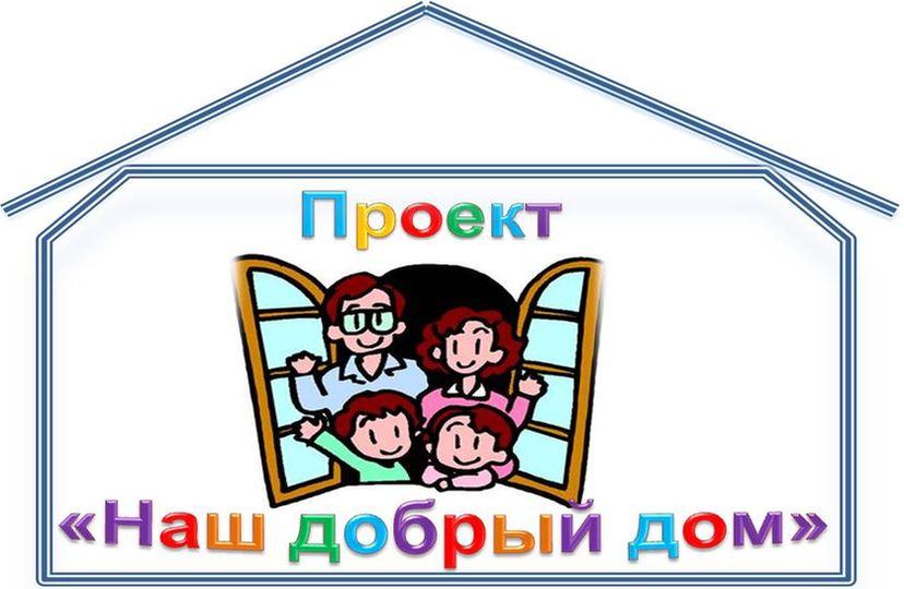 """Проект """"Наш добрый дом"""""""