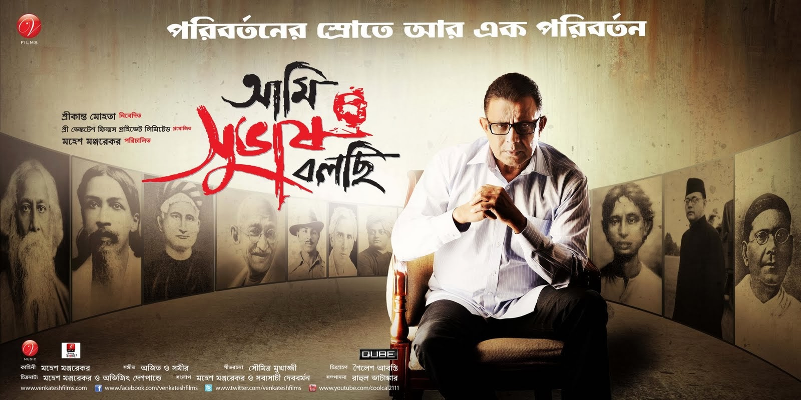 naw kolkata movies click hear..................... Ami+subhash+bolchi+full+movie+%281%29