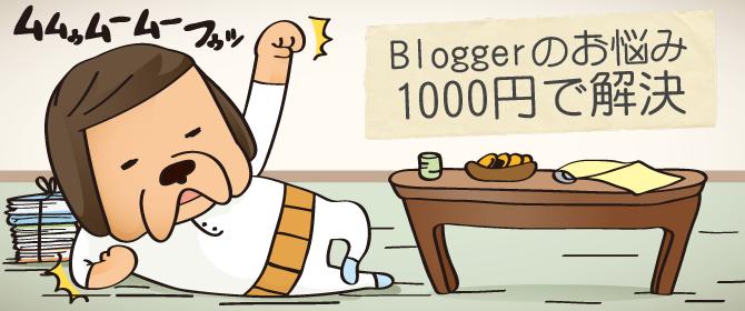 Bloggerの悩みを解決