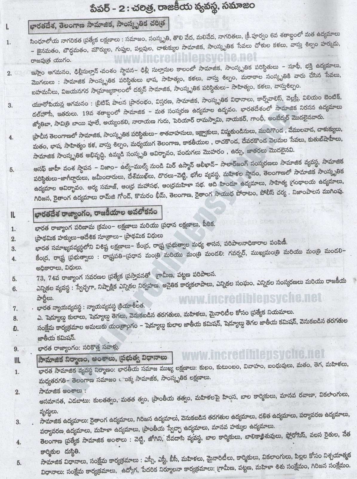 telangana tspsc group 2 exam syllabus in telugu with scheme of exam pattern detailed pattern 2