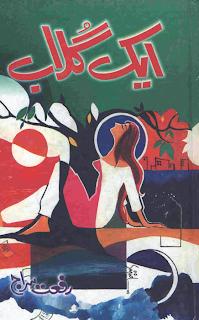 Aik+Gulab+By+Rifat+Siraj Aik Gulab By Rifat Siraj