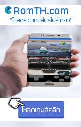"""โหลดเกมส์ไฟล์เดียว """"PSP ROMS""""กับ RomTH.com"""