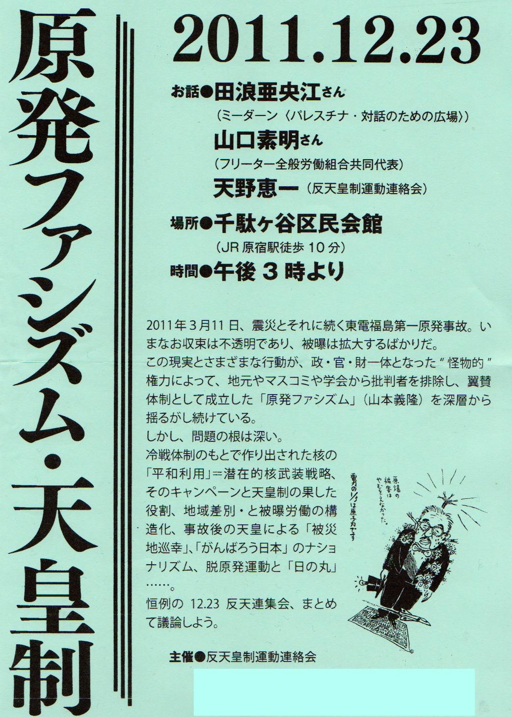 反天連(反天皇制運動連絡会)ブログ: 12・23 反天連集会――原発フ... 反天連(反天皇制運