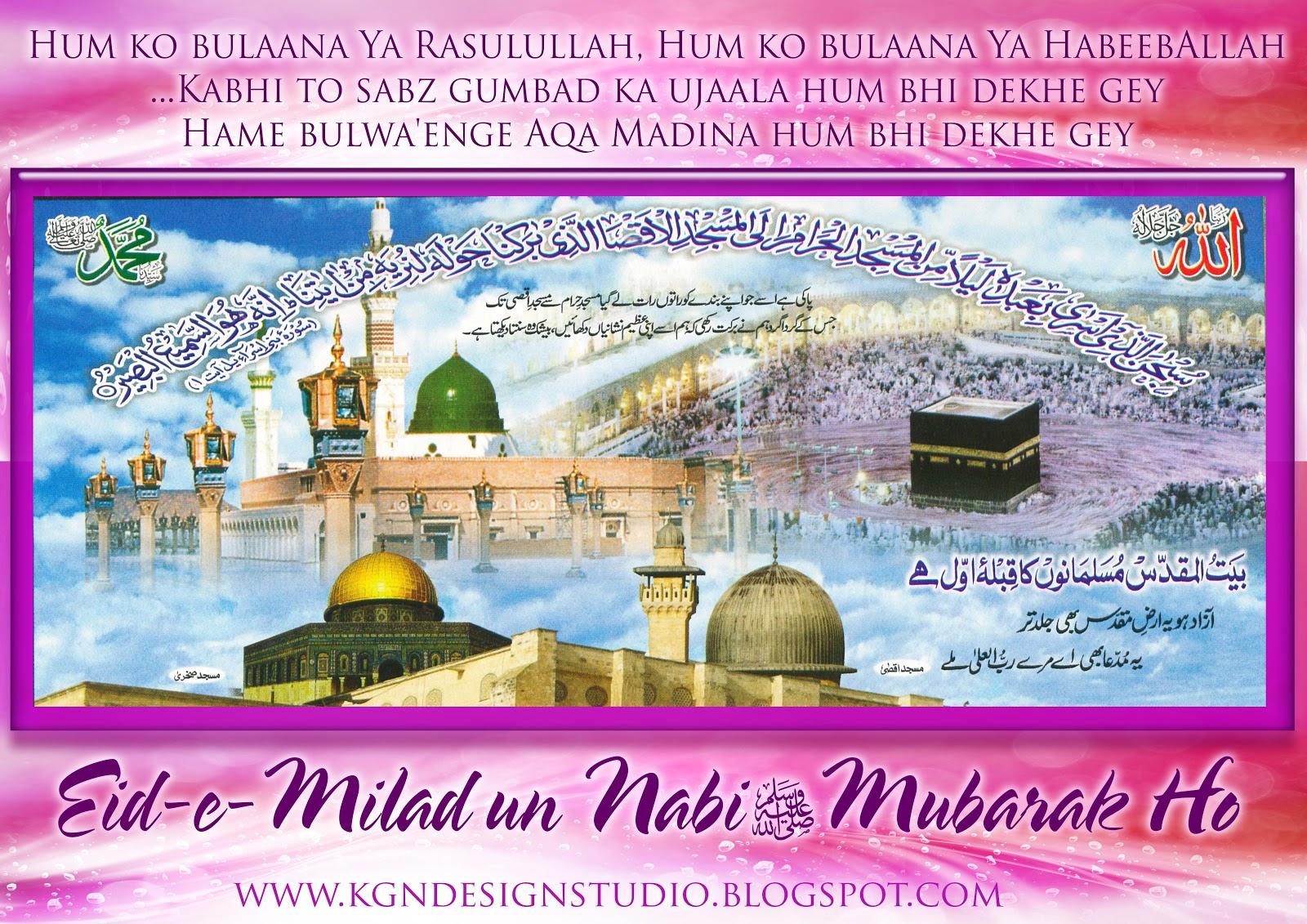 http://2.bp.blogspot.com/-GiZ_S5zdaEc/UOa3d7DoDjI/AAAAAAAACPc/CsBMXmz8vao/s1600/Eid-e-Milad-Wallpaper-14.jpg