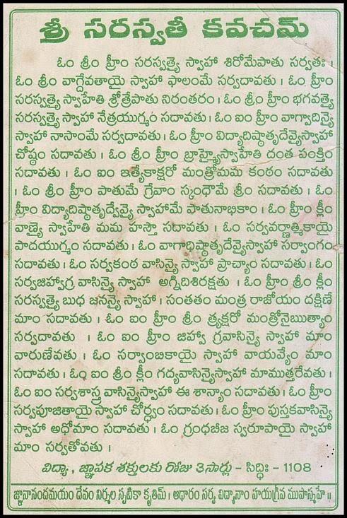gayatri mantra in telugu pdf