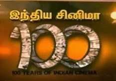 100 Years Of Indian Tamil Cinema World – Sun News Special