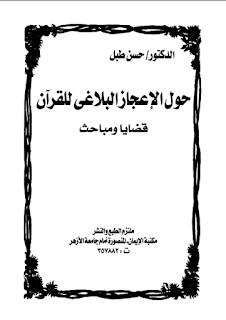 حول الإعجاز البلاغي للقرآن الكريم - قضايا ومباحث