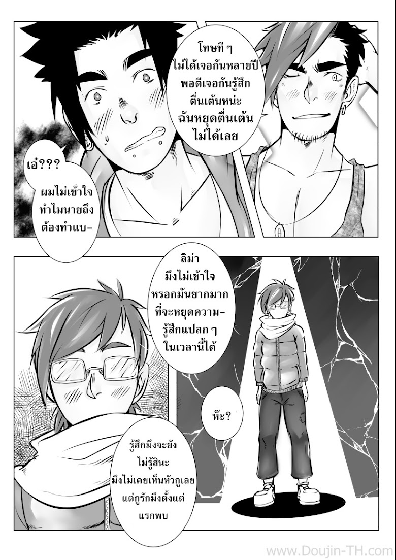 หลังจบงานเลี้ยง [เกย์] - หน้า 16