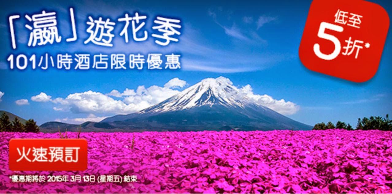 Hotels .com【欣賞櫻花】最後機會訂「日本酒店」低至5折優惠,限時101小時,優惠至3月13日。