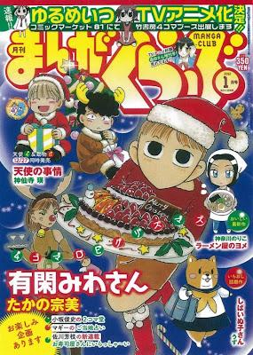 yuramates anime temporada para television