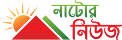 Natore News | নাটোর নিউজ | ২৪ ঘন্টাই সংবাদ | বিনোদন খবর