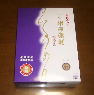 半田製麺株式会社  『阿波名産 純手のべ 半田素麺 阿波の糸 菊印(細口)』