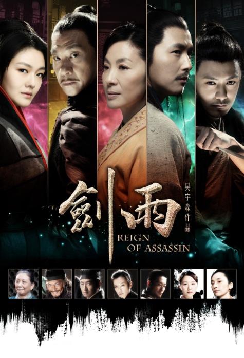 Kiếm Vũ Giang Hồ - Reign Of Assassins
