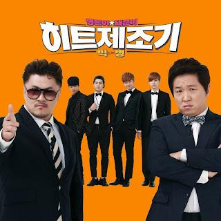 Big Byung Ojingeo Doenjang Lyrics