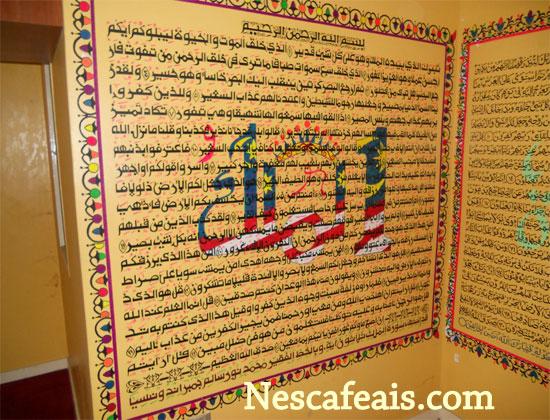 Gambar Huruf Alif Dalam Ayat AL-Quran Ganti Logo 1Malaysia?