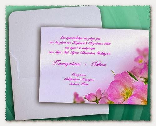 Ρομαντικό Προσκλητηριο Γάμου