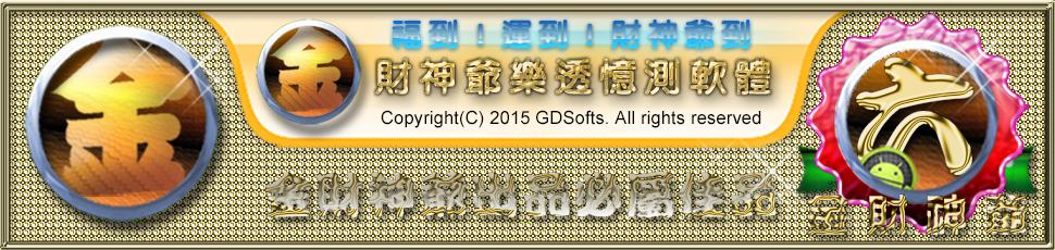 六合彩6數黃金立柱2星終極版路APP【試用版】
