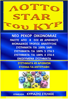 LOTTO  STAR