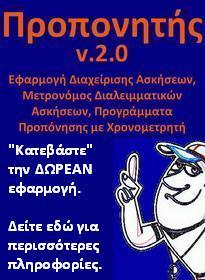 Προπονητής v.2.0 Εφαρμογή για PC