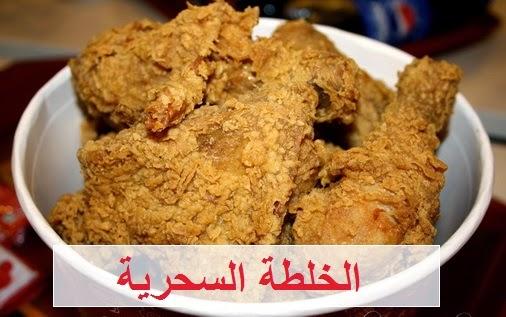 الطريقة الاصلية لعمل دجاج كنتاكى كما فى مطاعم كنتاكى