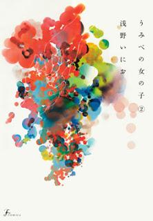 うみべの女の子 第01-02巻