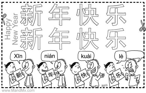 Easy Happy New Year In Chinese Characters