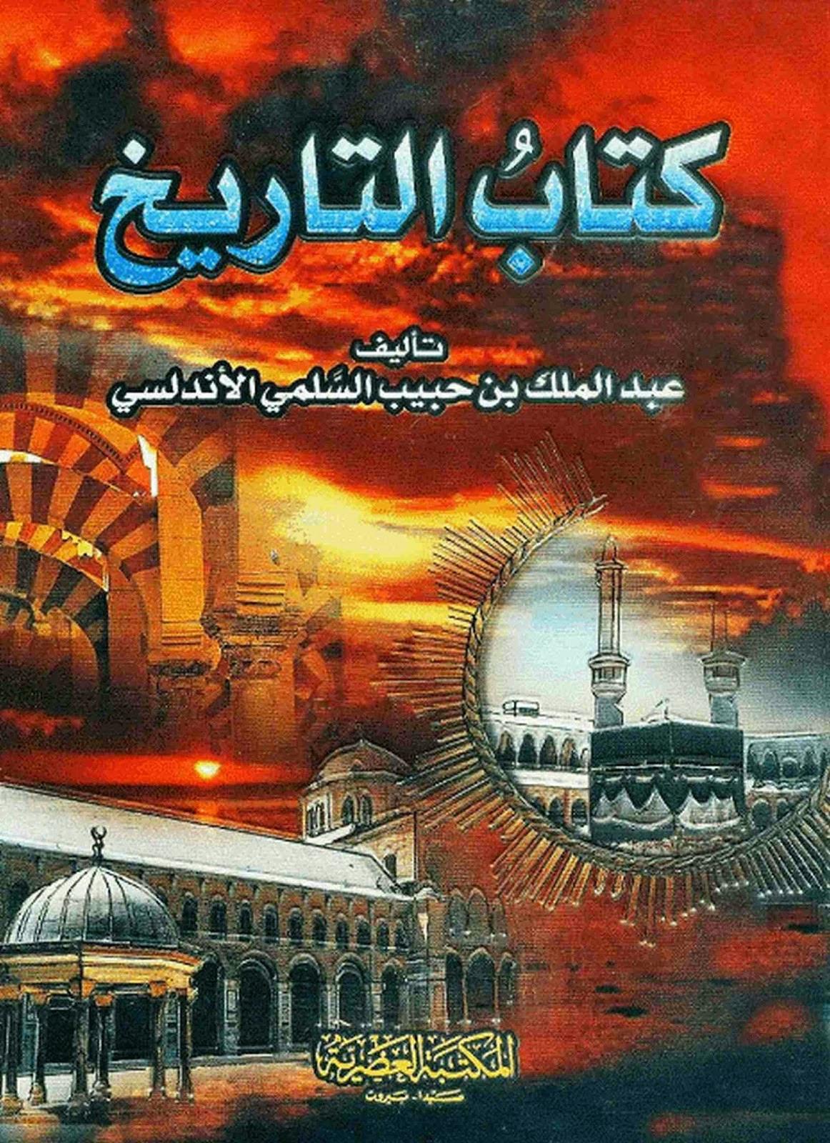 حمل كتاب التاريخ لـ عبد الملك بن حبيب السلمي الأندلسي (ت 238هـ)