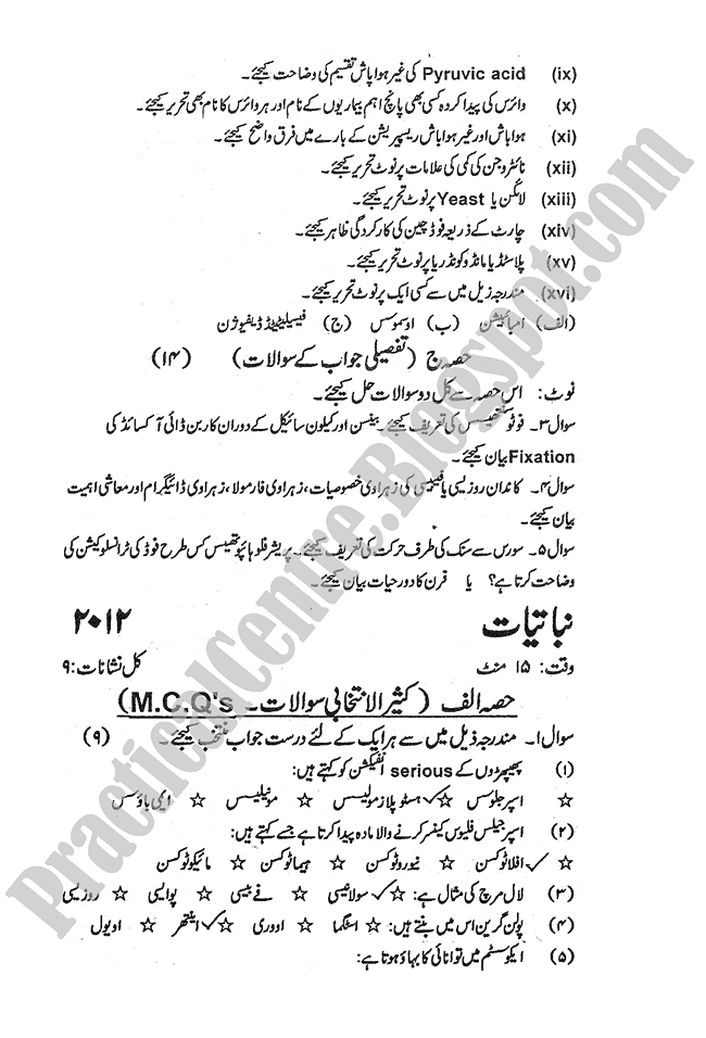 Botany-urdu-2013-five-year-paper-class-XI