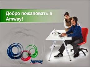 AMWAY - мой уникальный выбор