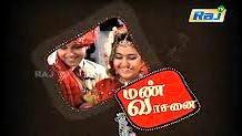 Manvasanai 14-05-2014 Raj Tv Serial Watch Online Youtube 14/05/2014