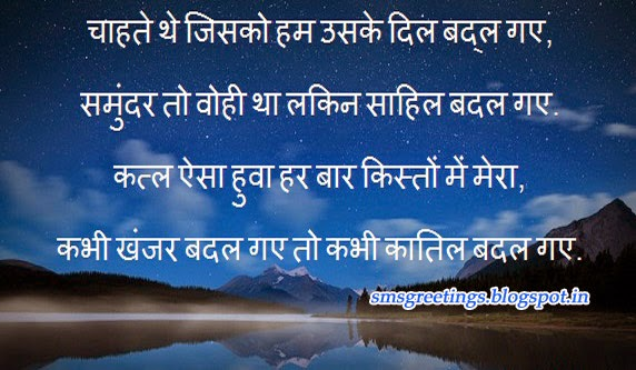 Sad Bewafai Shayari in Hindi | SMS Greetings