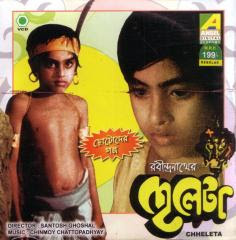 Chheleta (1986) - Bengali Movie