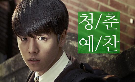 Kutipan Lirik Lagu, Lee Hyun Woo - An Ode to Youth