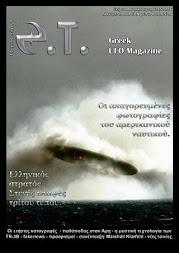 * e-magazine