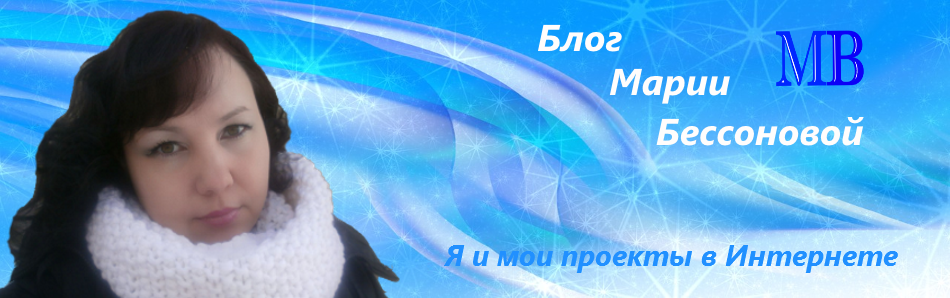 Блог Марии Бессоновой