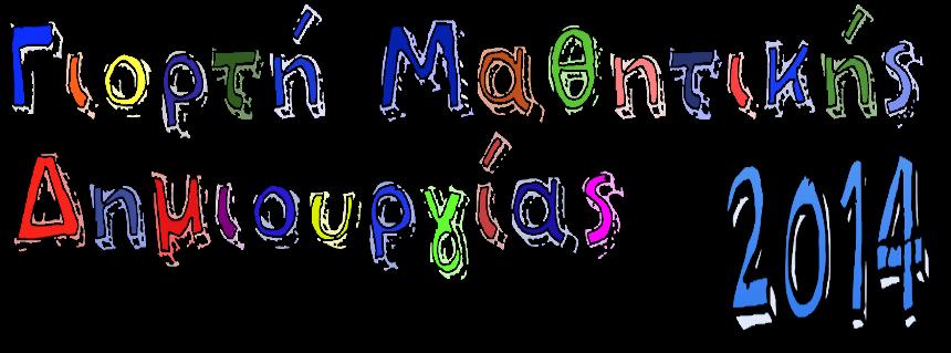 Γιορτή Μαθητικής Δημιουργίας 2013-14