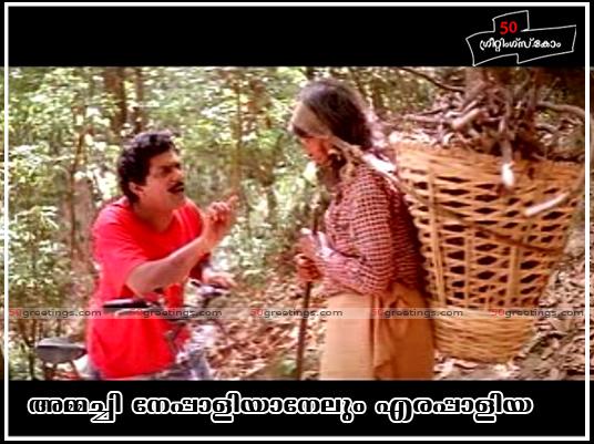 Hai friends malayalam