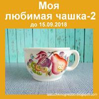 Моя любимая чашка 2