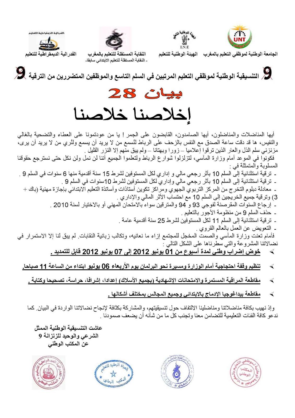 البيان رقم 28 من تنسيقية الزنزانة 9 و تمديد البرنامج النضالي  Note