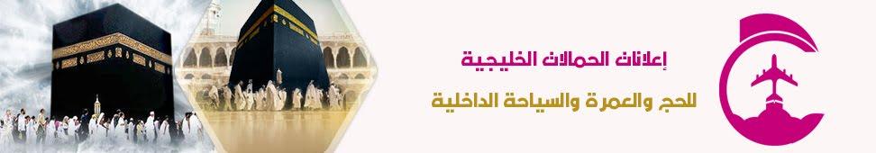 إعلانات حملات الحج والعمرة الخليجية