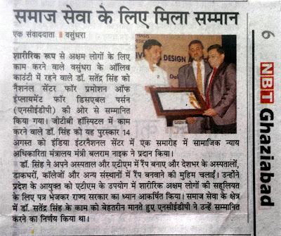 विकलांग क्षेत्र में योगदान के लिए डॉ सतेन्द्र सिंह को सम्मान