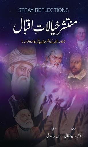 Muntashir Khayalat-e-Iqbal