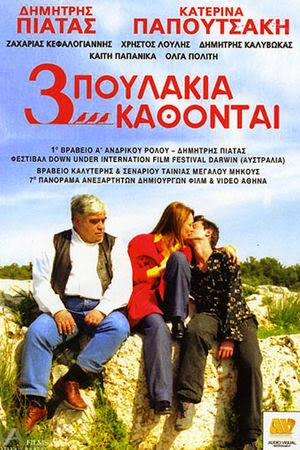 Τρία πουλάκια κάθονται (2003) ταινιες online seires xrysoi greek subs
