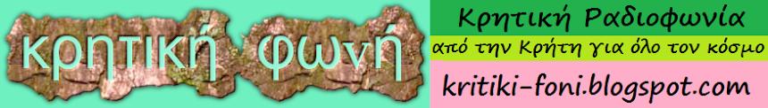 Η φωνή της Κρήτης
