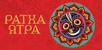 ратха ятра 2015 фестивал