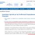 Απίστευτη διαδικτυακή «μούφα» με την Μεσσηνία παραμεθόριο